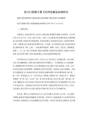 钦天门紫微斗数飞星四化解盘命例研究.doc