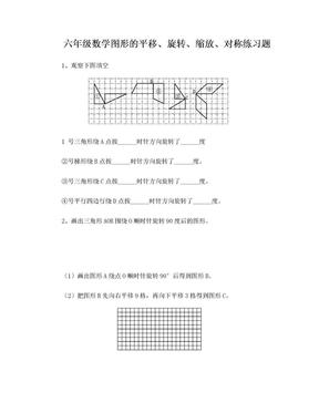 六年级数学图形的平移、旋转、对称、缩放练习题.doc