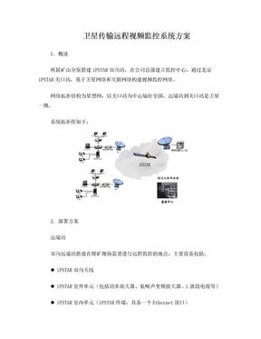卫星传输远程视频监控系统方案.doc