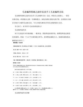 毛衣编织基础之起针法及手工毛衣编织方法.doc
