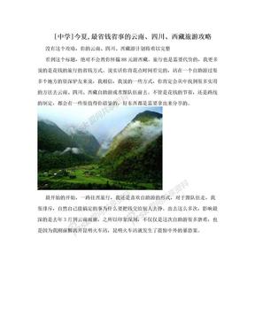 [中学]今夏,最省钱省事的云南、四川、西藏旅游攻略.doc