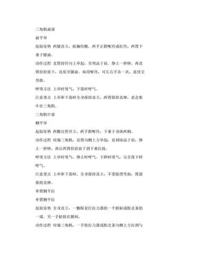 健身房训练动作详解_附一周训练计划.doc
