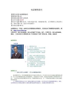 电话销售技巧讲义.doc