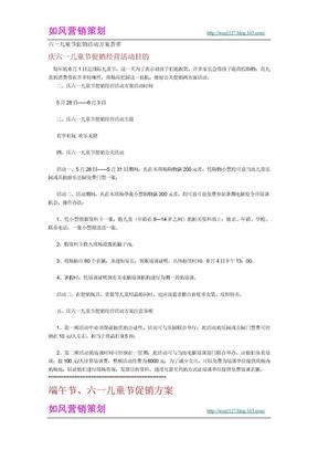 六一儿童节营销(促销)活动荟萃.doc