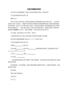 公司代付款委托书范本.docx