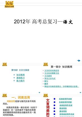 2012《3年高考2年模拟》一轮复习专用课件:第13讲 文言文阅读