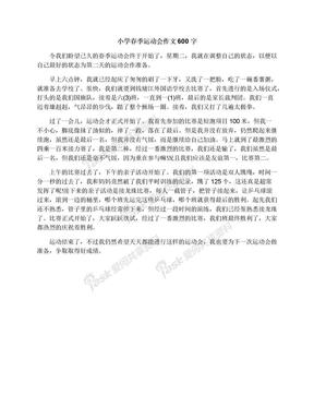 小学春季运动会作文600字.docx