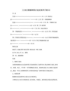[方案]船舶维修计划及保养手册03.doc