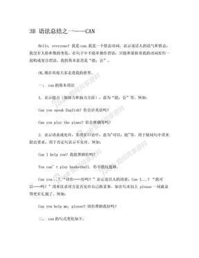 沪教N版三年级下册英语语法总结.doc