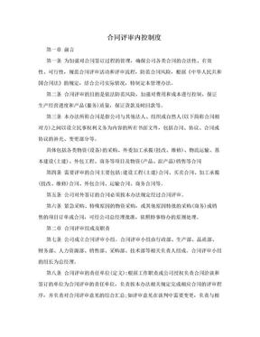 合同评审内控制度.doc