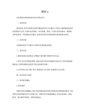 中医类别全科医师岗位培训大纲试行.doc