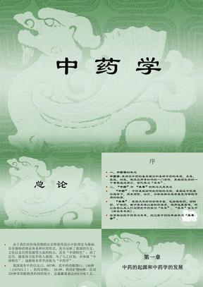 中 药 学.ppt