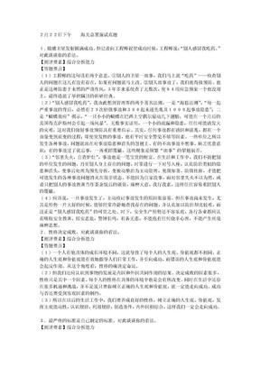面试真题题库(1500题).doc