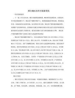 邢台地区改革开放新变化.doc