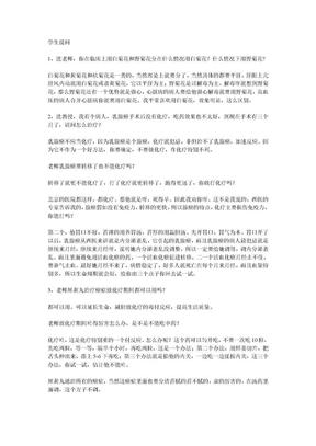 沈绍功 临床经验41-60讲.doc