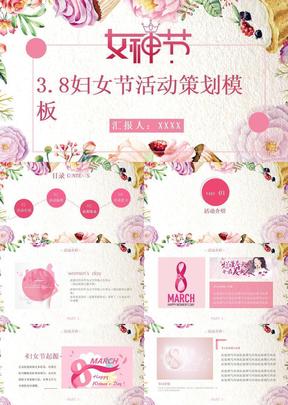 女神节3.8妇女节活动策划模板