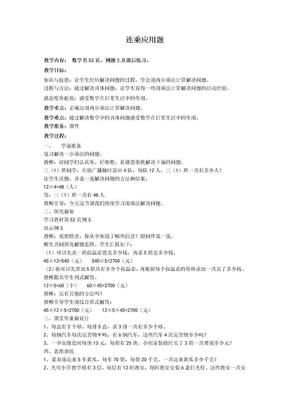 人教2011版小学数学三年级连乘应用题教学设计.doc