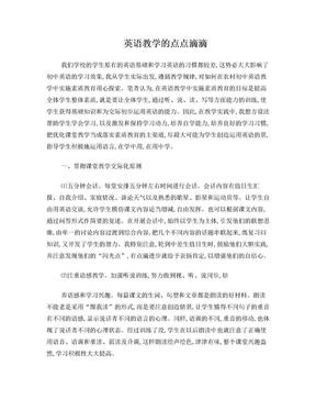 英语研修日志.doc
