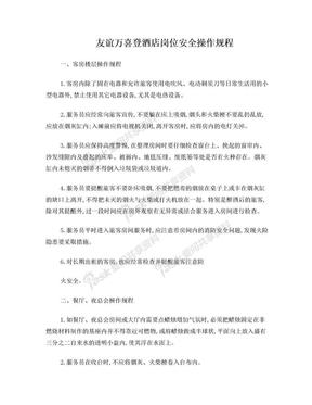 友谊万喜登酒店安全操作规程.doc