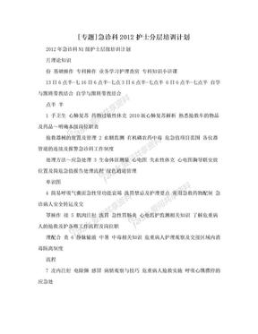 [专题]急诊科2012护士分层培训计划.doc