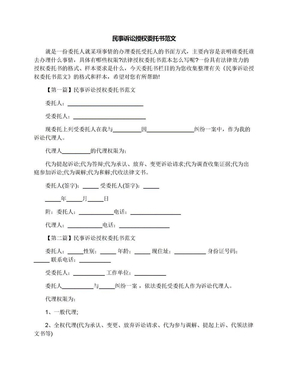民事诉讼授权委托书范文.docx