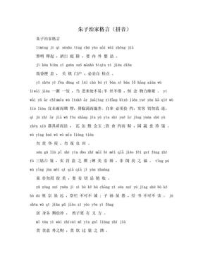朱子治家格言(拼音).doc