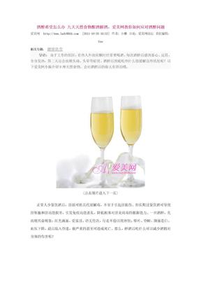 酒醉难受怎么办 九大天然食物醒酒解酒.doc