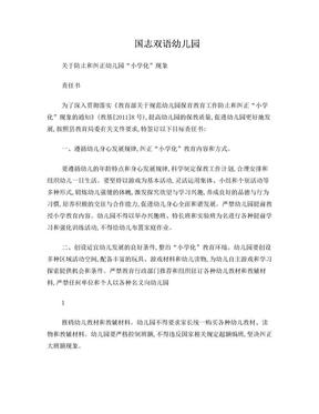 规范幼儿园防止小学化现象责任书.doc