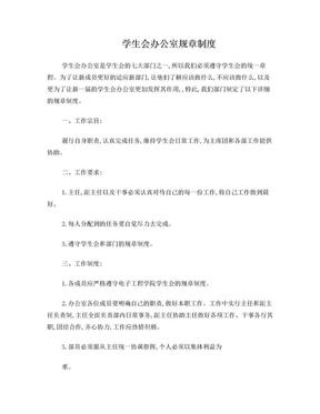 学生会办公室规章制度.doc
