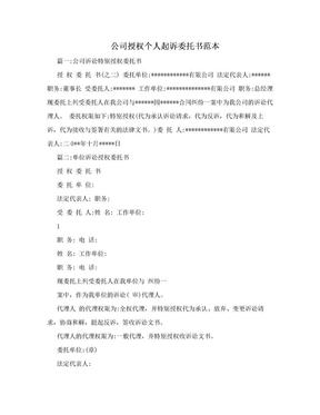 公司授权个人起诉委托书范本.doc