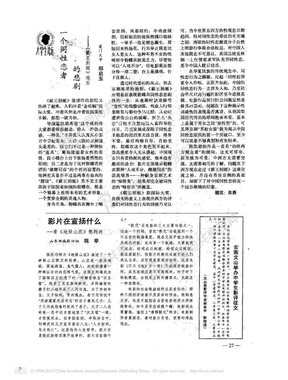 一个同性恋者的悲剧_霸王别姬_观后.pdf