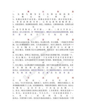 服装销售技巧:如何促成百分百成交.doc