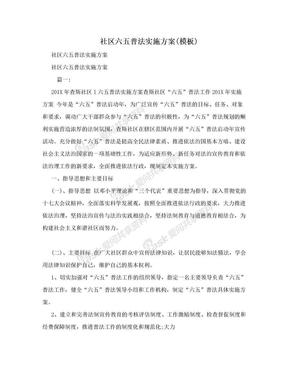 社区六五普法实施方案(模板).doc