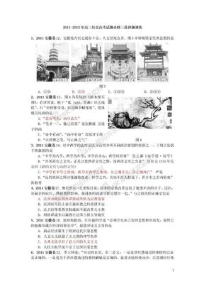 2011-2012年高三历史高考试题必修三选择题训练.doc