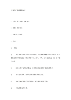 安全生产管理奖惩制度.doc
