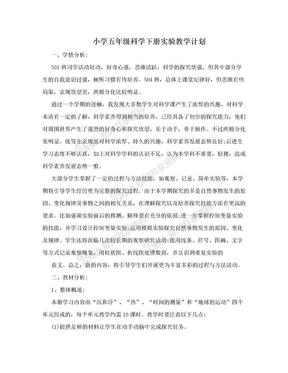 小学五年级科学下册实验教学计划.doc