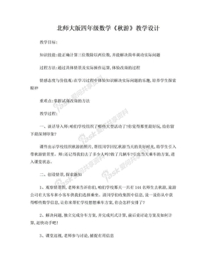 北师大版四年级数学秋游教学设计.doc
