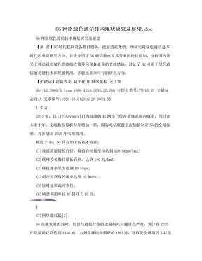 5G网络绿色通信技术现状研究及展望.doc.doc