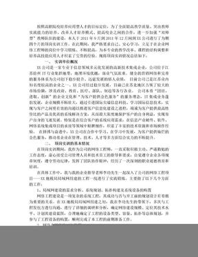 高校教师下企业挂职实习工作总结.doc