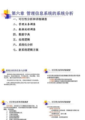 管理信息系统6.ppt