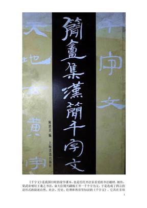 陈建贡简牍集字《千字文.doc