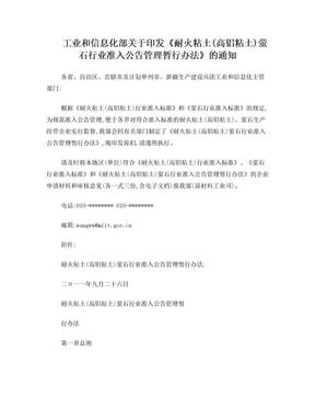 《耐火粘土(高铝粘土)萤石行业准入公告管理暂行办法》.doc
