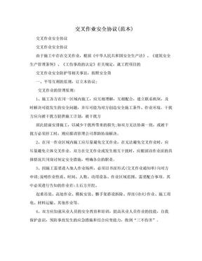 交叉作业安全协议(范本).doc