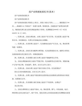房产出售授权委托书(范本).doc