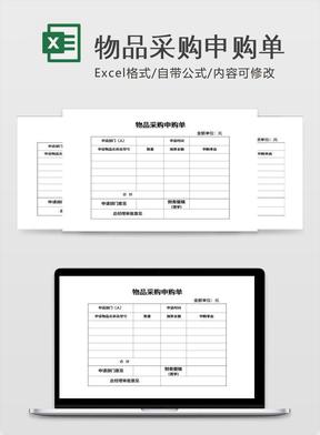 物品采购申购单.xlsx