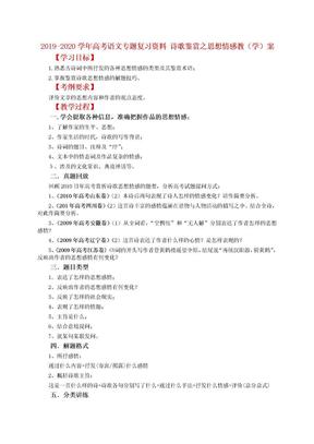 2019-2020学年高考语文专题复习资料 诗歌鉴赏之思想情感教(学)案.doc