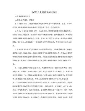 [小学]八上说明文阅读练习.doc