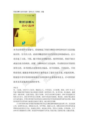 骨折诊断与治疗选择.doc
