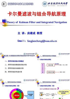 卡尔曼滤波与组合导航-第6-8讲(第五章卡尔曼滤波在惯性导航初始对准中的应用).ppt
