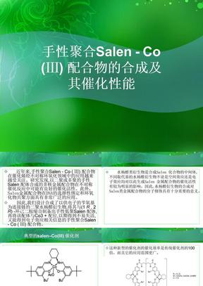 手性聚合Salen - Co (Ⅲ) 配合物的合成及其催化性能.ppt